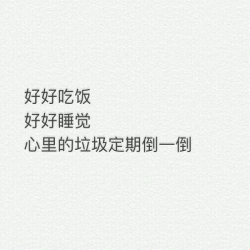 没有人会永远爱你,所以要先试着读懂自己.